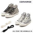 コンバース CONVERSE 通販 ALL STAR 100 ANIMALS HI オールスター レディース 靴 シューズ スニーカー チャックテイラー ハイカット カジュアル レオパード ゼブラ プレゼント 3130134