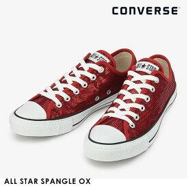 【20%OFFクーポン対象】コンバース CONVERSE 通販 ALL STAR SPANGLE OX レディース 靴 シューズ スニーカー ローカット ALLSTAR オールスター スパンコール ホログラム カジュアル 定番 3286326