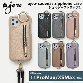《即納》【11ProMax/XsMAX対応】エジュー ajew 通販 ajew cadenas zipphone case shoulder iphone12promaxケース iphone11 pro max ケース イレブンプロマックス 可愛い iphoneXsMax テンエスマックス iphoneケース レザー ストラップ ひも付き ac201900711pm