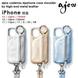 《即納》エジュー ajew 通販 ajew cadenas zipphone case shoulder by High-end leather iphoneケース iphone12 ケース 本革 牛革 12pro 12mini iPhone11 XR 11pro X XS アイホンケース スマホケース ひも付き ショルダー 自立 ポケット レザー 革 ac2021007