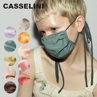 キャセリーニcasselini通販2月下旬予約ギャザーマスクマスク洗えるかわいい紐おしゃれレディース洗濯大人シンプル無地カラーカラフル色付き薄いピンクベージュ茶色耳紐コットンオーガニックコットン205-110806
