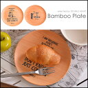 Bamboo-plate_001