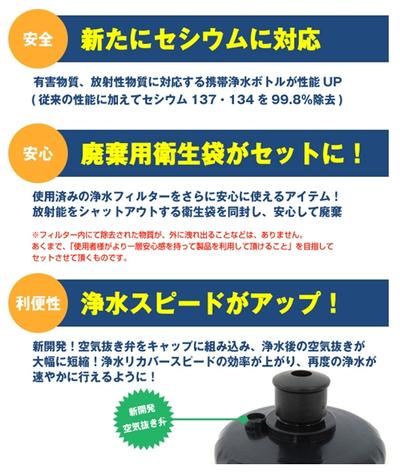 【正規品】【新製品】セイシェルサバイバルプラス携帯ボトル浄水器【セシウム対応】(予約受付中)