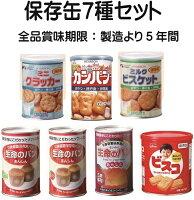 保存缶7種セット【5年保存】【非常食】【グリコ】【ブルボン】【ロッテ】【リッツ】