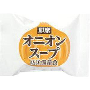 【メーカー直送】おむすびころりん 防災備蓄食 オニオンスープ(20食パック)(1ケース10パック袋入、合計200食分)(5年保存)
