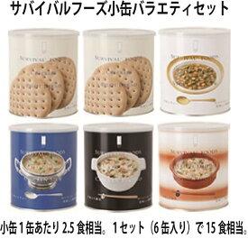 【防災食セット】25年備蓄のサバイバルフーズ小缶バラエティセット(送料無料)