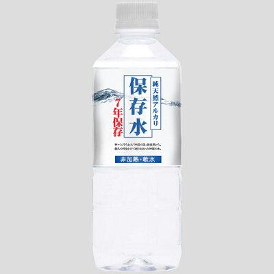 アクアライン純天然水アルカリ7年保存水2L1箱(6本入)【賞味期限2023年11月】