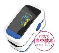 血中酸素飽和度SpO2測定器【OXINAVIオキシナビ】