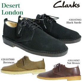 クラークス Clarks Desert London デザートロンドン Desert London 26107883 26107880 26108567 【並行輸入品】