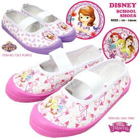 上靴 上履き ディズニー キャラクター プリンセス ソフィア スクールシューズ ピンク パープル 紫 disney 7263 7264