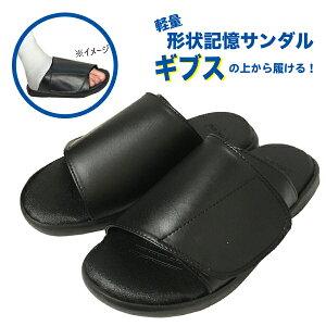 ギプス ギブス 骨折 捻挫 幅広 甲高 マジックテープ ゆったり 黒 ブラック バンテージ サンダル リハビリ シューズ 靴 メンズ 紳士 調節可能 介護 footform 1233