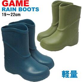 キッズ レインブーツ 長靴 子供 軽量 シンプル 無地 ネイビー 紺 カーキ 緑 グリーン 靴 game 1558