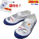 上靴上履きプラレールキャラクター青ブルー上履き袋子供キッズ新幹線鉄道電車乗り物16013