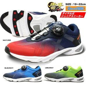 ダイヤル フリーロック 靴 スニーカー 子供 キッズ 2サイズ対応 中敷 雷牙 ライガ 男の子 男児 紺 ネイビー 赤 レッド 青 ブルー ライム 緑 グリーン 黄緑 グレー ダイヤル raiga dx179