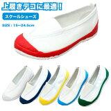 上靴上履き白青赤黄緑紺ホワイトブルーレッドイエローグリーンネイビーキャンバス布地topmate6001