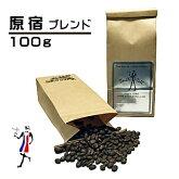 ダブルトール・原宿ブレンド|DoubleTallHarajukuBlend-本格自家焙煎コーヒー豆珈琲豆
