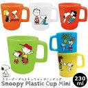 スヌーピー プラスチック コップ カップ スタッキングマグ 小さめ Snoopy PEANUTS ピーナッツ ランチグッズ スヌーピ…