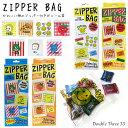 かわいい絵柄のジップロック ZIP BAG ZIPPER BAG ジップバッグ ジッパー付き ビニール袋 ジッパーバッグ フリーザーバ…