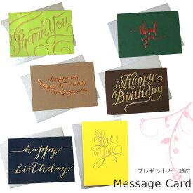 メッセージカード グリーティングカード thankyou HappyBirthday Love シンプル 誕生日 母の日 父の日 お祝い お礼 プレゼント 贈り物 ギフト ダブルスリー インスタ映え