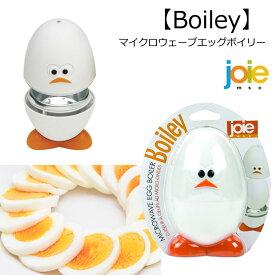 エッグボイリー レンジでゆで卵 joie msc 電子レンジ キッチンツール キッチン雑貨 プレゼント 誕生日 母の日 インスタ映え ダブルスリー