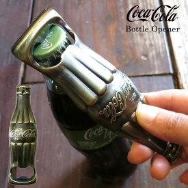 コカコーラ 栓抜き ボトルオープナー コーラグッズ コレクション アンティーク風 瓶型 3D 立体感 新生活 引っ越し プレゼント ギフト キッチン雑貨 アメリカン雑貨 インスタ映え ダブルスリー