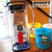スヌーピーSNOOPYピッチャー冷水筒保存容器保管1.2Lタテ置きヨコ置きキッチン用品キッチン雑貨ネイビーサーフィン麦茶入れジュース用インスタ映えダブルスリー