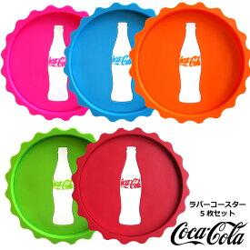 コカコーラ Coca-Cola ボトル コースター ラバー 5枚セット 王冠 ビンフタデザイン 男前雑貨 誕生日 父の日 プレゼント お祝い 一人暮らし 引っ越し 結婚祝い アメリカン雑貨 アメリカンカンパニー インスタ映え ダブルスリー