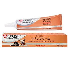 『ザイマックス スキンクリーム 28g×1個』犬猫用【ZYMOX】【皮膚】※リニューアルパッケージでお届けいたします(ザイマックススキンクリーム)