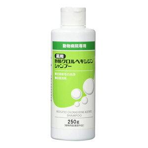 【リニューアル】『薬用酢酸クロルヘキシジンシャンプー 250g×1個』犬猫【ささえあ製薬】