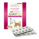 【フェリケアPRO (60錠入)×1箱】【錠剤タイプ】【ピンクの箱】【猫用】猫下部尿路の健康サポートに!!【上薬研究所…