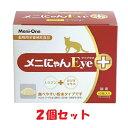 【粉末】【メニにゃんEye+(プラス)×2個】【60包×2個】猫メニにゃんアイプラス(L−リジン)