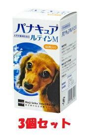 【あす楽】【パナキュアルテインM×3個】【60粒×3個】犬【明治製菓ファルマ】