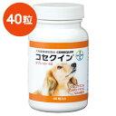 リニューアル【あす楽】【コセクイン タブレット 40】【40粒】犬 コンドロイチン グルコサミン