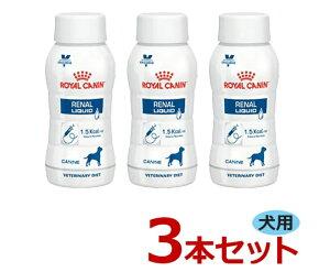 犬『腎臓サポートリキッド 200mL×3本セット』【ロイヤルカナン】(流動食)
