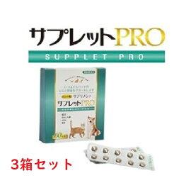 【サプレットPRO】【60錠入×3箱】【錠剤タイプ】犬猫 高齢動物の健康サポートに!!ペット用サプリメント
