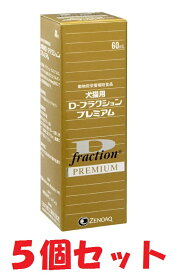 【D-フラクションプレミアム 60mL ×5個セット】Dフラクション動物用健康補助食品 サプリメント 日本全薬工業