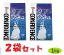 【あす楽】【コンフィデンス】【1kg】【×2袋セット】日本全薬工業