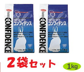 【あす楽】【コンフィデンス (1kg)×2袋セット】【ラビットフード】【日本全薬工業】(コンフィデンス1kg)【Z直】
