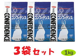 【あす楽】【コンフィデンス (1kg)×3袋セット】【ラビットフード】【日本全薬工業】(コンフィデンス1kg)【Z直】