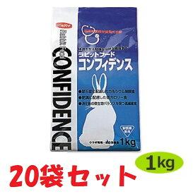 【あす楽】【コンフィデンス (1kg)×20袋セット】【ラビットフード】【日本全薬工業】(コンフィデンス1kg)【Z直】
