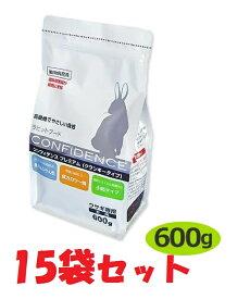 【あす楽】【コンフィデンスプレミアム】【600g】【×15袋セット】日本全薬 うさぎ ウサギ 療法食
