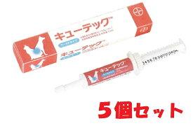 【5個セット】【キューテック 15mL×5個】【ペーストタイプ】【バイエル薬品】お腹の健康に