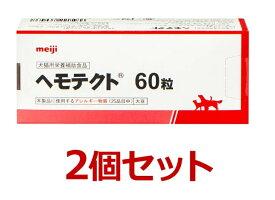 【ヘモテクト 60粒×2箱セット】【賞味期限2021年3月31日】 【Meiji Seikaファルマ】ペティエンスメディカル(旧 PEヘモテクト)*