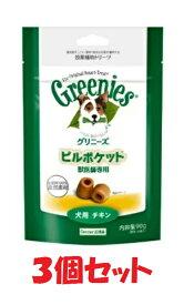 【あす楽】犬【グリニーズピルポケット×3袋】【賞味期限2020年5月5日】【30個×3袋】*