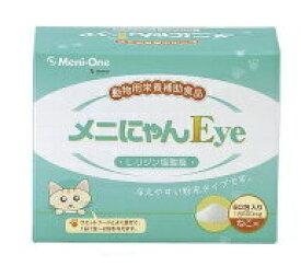 【あす楽】『メニにゃんEye』【60包】【緑】【猫用L-リジンサプリメント】(眼 鼻)