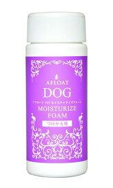 【あすつく】『AFLOAT DOG VET モイスチャライズフォーム つけかえ用(150g)』【犬用】【アフロートドッグ】【泡タイプ保湿剤】(皮膚)