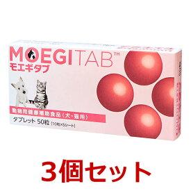 【モエギタブ 50粒×3個!】犬猫用【共立製薬】動物用健康補助食品 (10粒×5シート×3個!)
