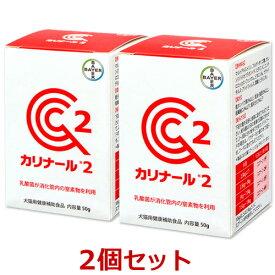 【あす楽】【カリナール2×2個】【50g】【バイエル製薬】【犬猫用健康補助食品】カリナール 2(腎臓)*