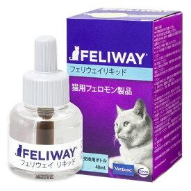 【あす楽】『フェリウェイリキッド48mL×1個』猫用(交換用)(注意:別途専用の拡散器が必要です)【ビルバック】【猫用フェロモン製品】