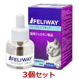 【あす楽】【3個セット】【フェリウェイリキッド48mL×3個】猫用(交換用)(注意:別途専用の拡散器が必要です)【ビルバック】【猫用フェロモン製品】